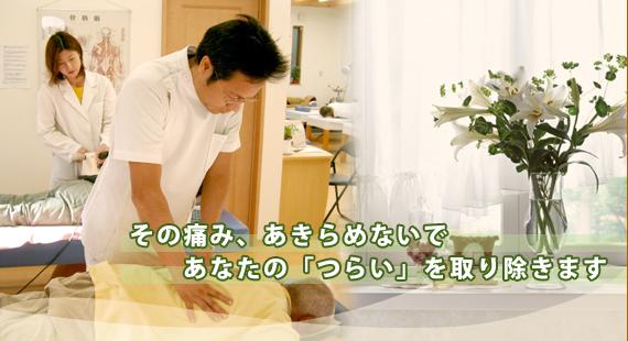 浜松市のむち打ち治療
